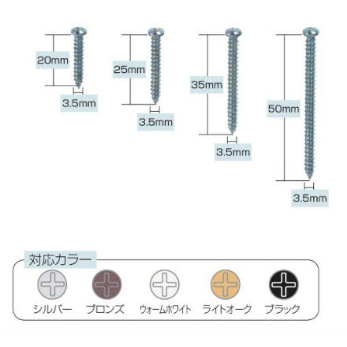 ナベネジ 3.5mm×50mm ライトオーク