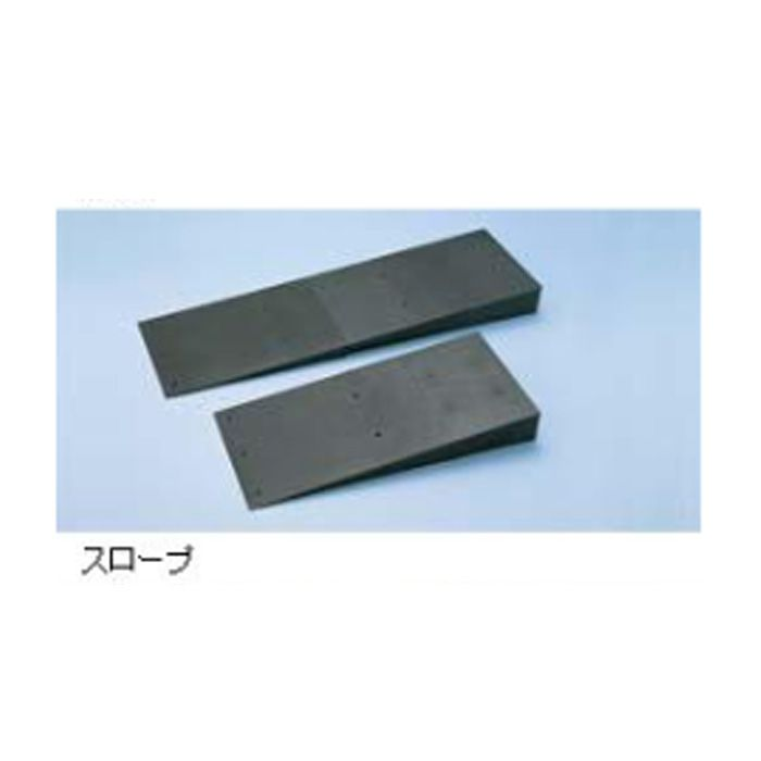 フロアベース-G Gスロープ50 45×250×360mm 4枚/ケース