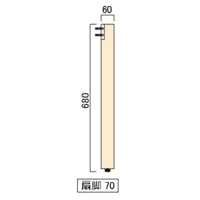 コンビネーションテーブル 扇脚70 4本/セット