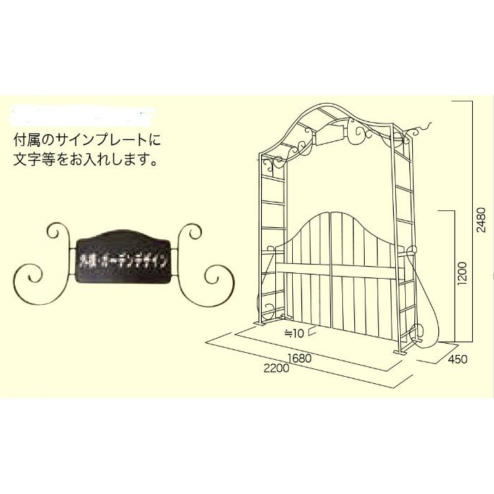 門扉付アーチ2型