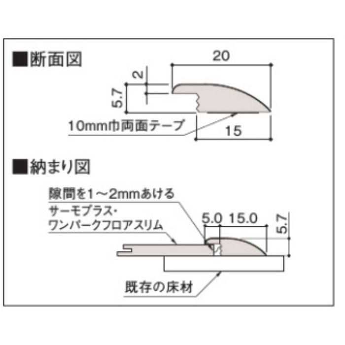 リモデル造作材 段差見切 ウォールナット柄(ライト) 樹脂仕様 YR0323-72