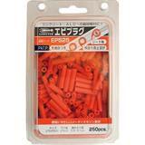 エビプラグ 5-25 (250本入) オレンジ EP525 3106551