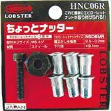 ハンドナッター ちょっとナッター(M6用) HNC06R 3817610