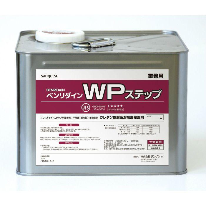 BB-505 WPステップ 9kg/缶 ノンスキッド・ステップ用接着剤