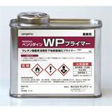 BB-507 WPプライマー 0.4kg/缶 ノンスキッド・ステップ用下地調整剤