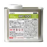 BB-550 RP-100 500ml リアテック用下地処理剤(プライマー)