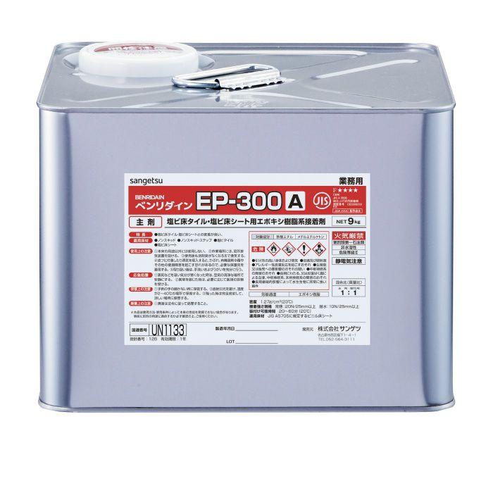 BB-584 EP-300 9kg×2缶(A剤+B剤) ビニル床用 耐湿工法用接着剤(2液反応形)