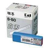 K-051 カッター替刃 小 白 50枚/個