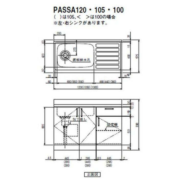 ピュアッツ(PA) 流し台 L1000 シングルシンク R 固定棚付 クールウッド PASSA100*R