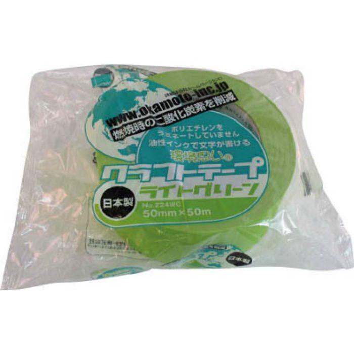 224WC5050E クラフトテープ環境思いカラーライトグリーン