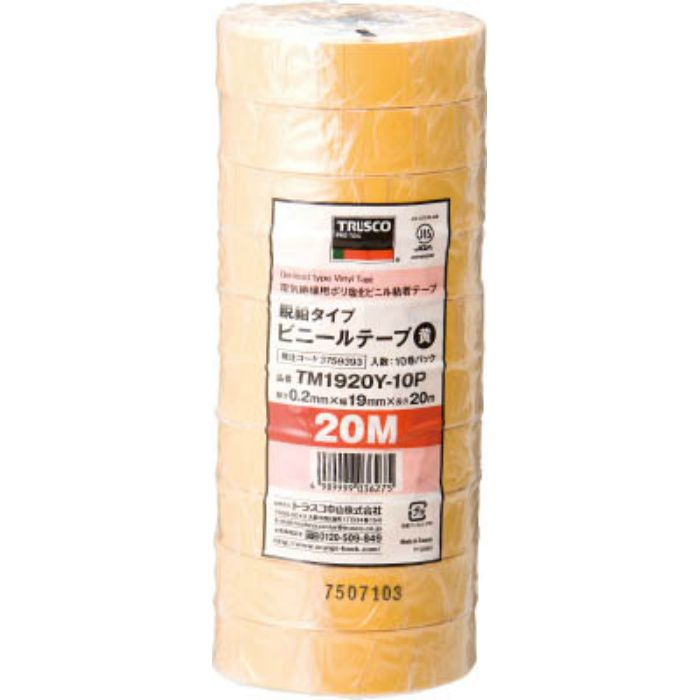 TM1920Y10P 脱鉛タイプ ビニールテープ 19X20m 黄 10巻入り