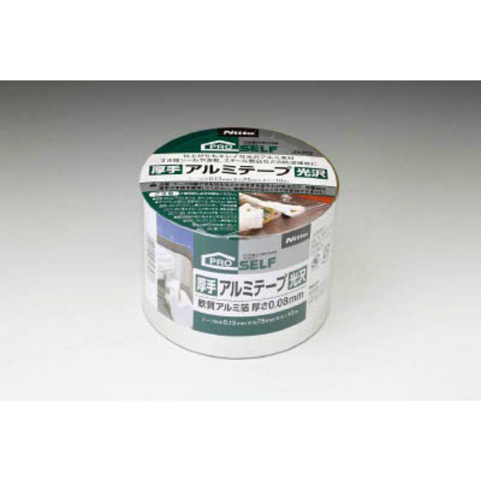 J3303 厚手光沢アルミテープ 75X10