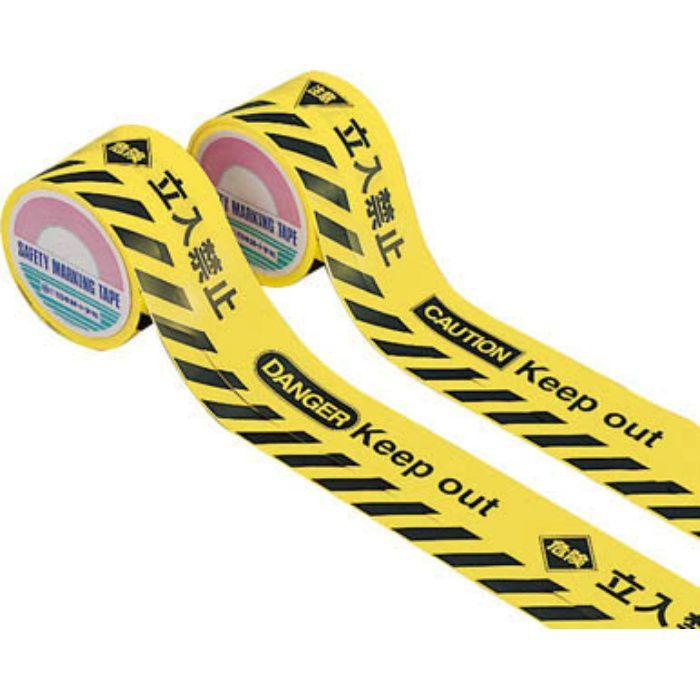 バリケードテープα(標識テープ) 危険立入禁止 イエロー/ブラック 80幅×50m 非粘着