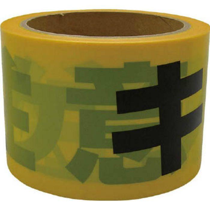 AT11 テープ 標識テープ「キケン注意」 70mm×50m