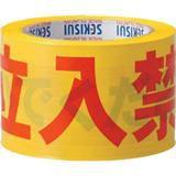標識テープ 70mmX50m 黄・赤・黒 立入禁止