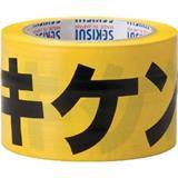 標識テープ 70mmX50m 黄・黒 キケン注意