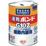 速乾ボンドG10Z 1kg(缶) #43053 G10Z1