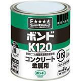 ボンドK120 1kg(缶) #41627 K1201