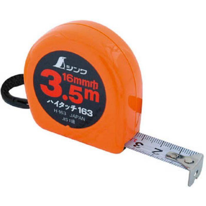 コンベックスフリータイプH-163 78007