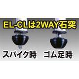 レーザ用エレベーター三脚 EL-CL ELCL