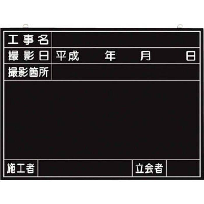 全天候型工事撮影用黒板 (工事名・撮影日・撮影箇所・施工者・立会者欄付) 149
