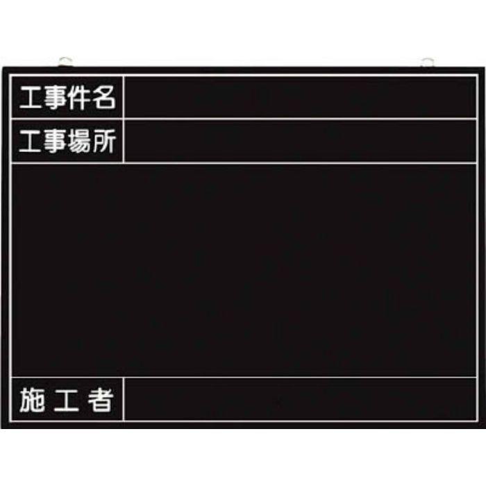 全天候型工事撮影用黒板 (工事件名・工事場所・施工者欄付 年月日無し) 149K