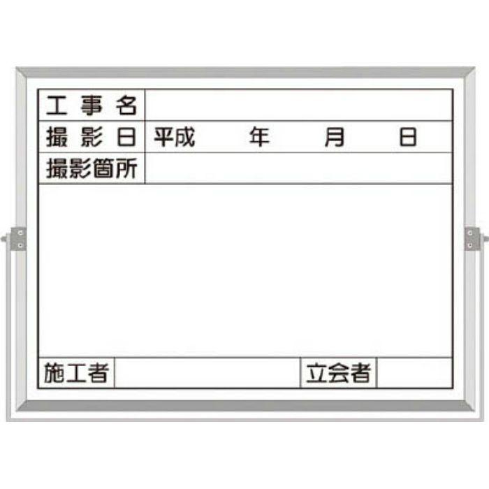 ホーロー工事撮影用黒板 (工事名・撮影日・撮影箇所・施工者・立会者欄付) BS5C