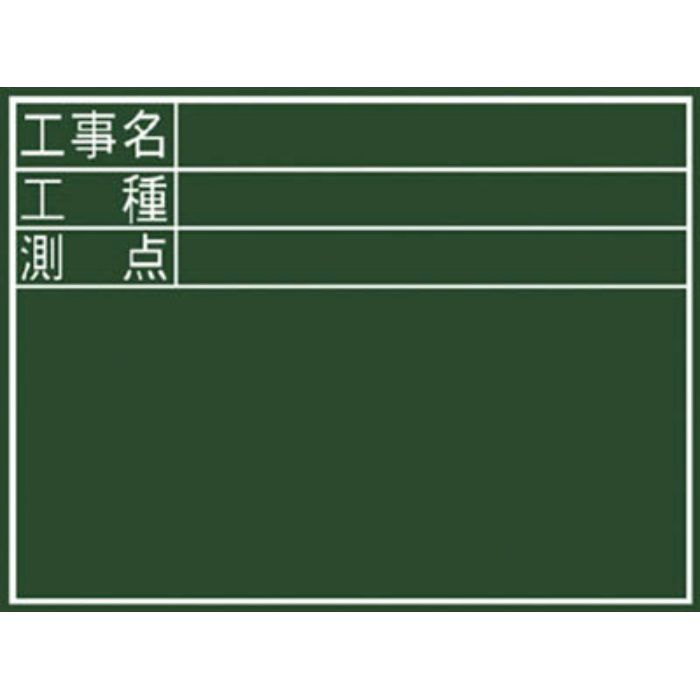 黒板『工事名・工種・測点』横D 77059