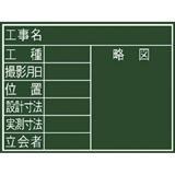 黒板『8項目』横F 77069