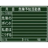 黒板『危険予知活動表』横H 77079
