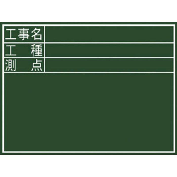 黒板ミニ『工事名・工種・測点』横DS 77087