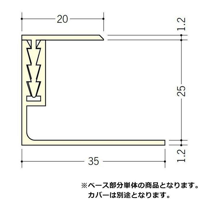 断熱材用ジョイナー コ型 ビニール CF-1(コ型25mm用ベース) ホワイト 1.82m  35083-1
