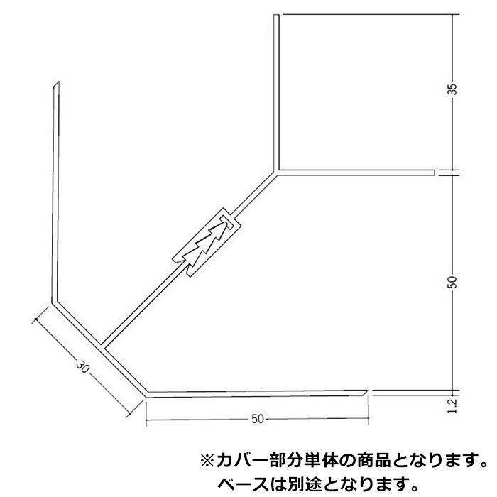 断熱材用ジョイナー 出隅 ビニール PDF-3(カバー) クリーム 2.73m  35088-2
