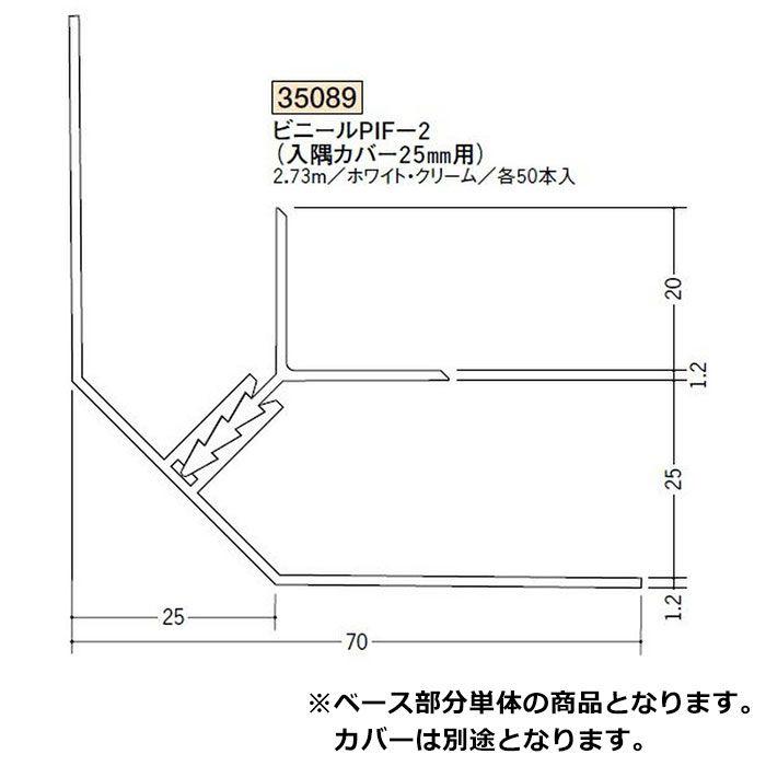 断熱材用ジョイナー 入隅 ビニール PIF-1(入隅用ベース) ホワイト 1.82m  35091-1