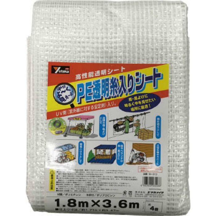 B310 シート PE透明糸入りシート(UV剤入) 1.8m×3.6m