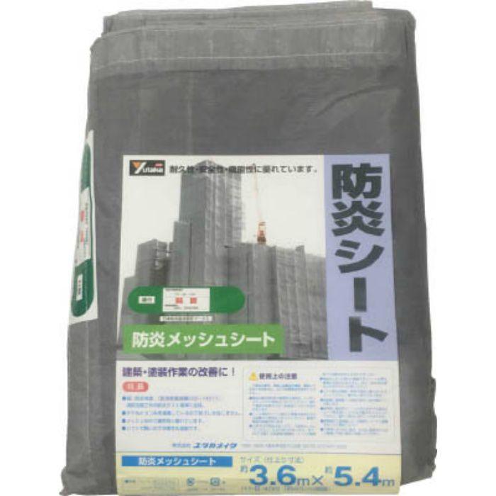 B424 防炎メッシュシートコンパクト3.6m×5.4mグレー