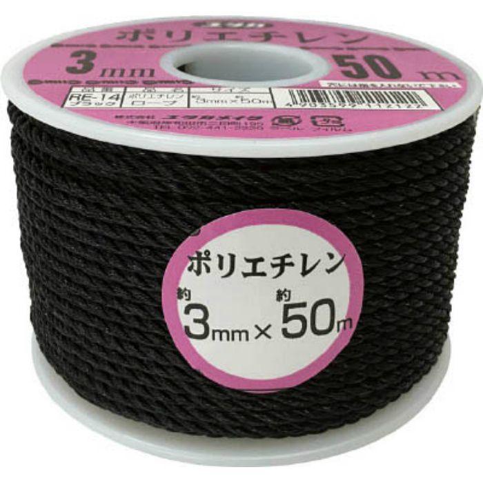RE14 ロープ PEカラーロープボビン巻 3mm×50m ブラック