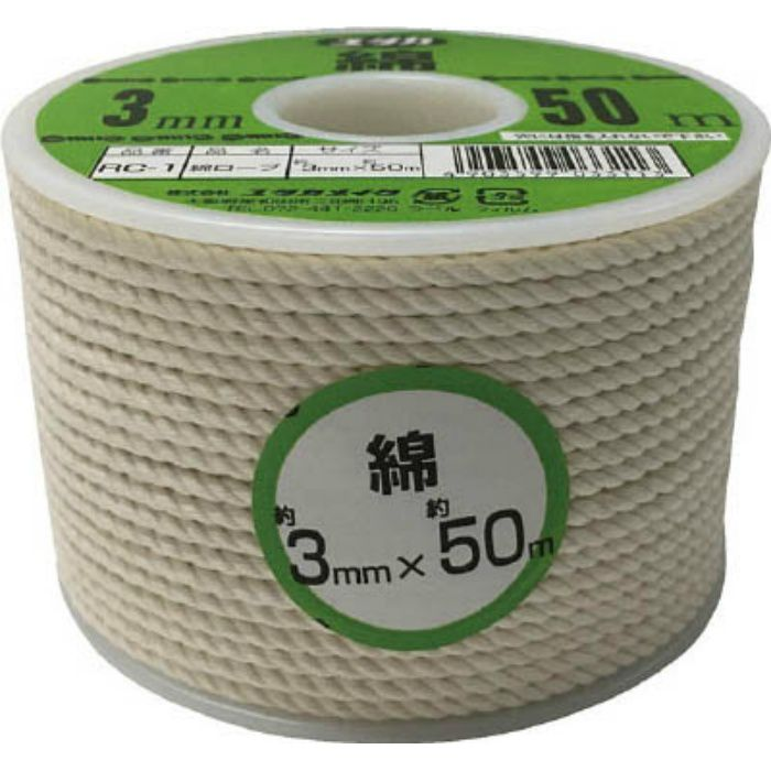 RC1 ロープ 綿ロープボビン巻 3φ×50m